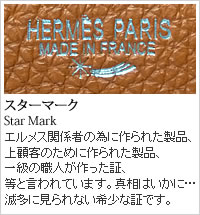 Material �G�����X�̑f�ށFWorld of the HERMES - �G�����X�̐��E - Presented by BRAND SHOP YOCHIKA �u�����h�V���b�v�悿��