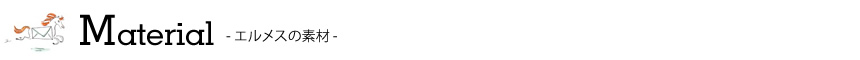 Material エルメスの素材:BRAND SHOP YOCHIKA ブランドショップよちか