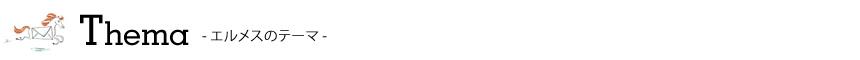 Thema �G�����X�̃e�[�}�FBRAND SHOP YOCHIKA �u�����h�V���b�v�悿��
